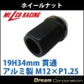 【単品】【ホイールナット】19H34mm貫通【アルミ製】黒M12×P1.25【日産スバルスズキ】
