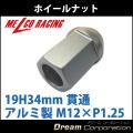 【単品】【ホイールナット】19H34mm貫通【アルミ製】シルバーM12×P1.25【日産スバルスズキ】