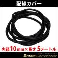 YAZAKI 矢崎総業コルゲートチューブ黒内径10mm×長さ5メートルスリット入配線ケーブル類の結束 保護