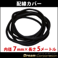 YAZAKI/矢崎総業コルゲートチューブ黒内径7mm×長さ5メートルスリット入配線ケーブル類の結束/保護