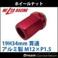 【単品】【ホイールナット】19H34mm貫通【アルミ製】赤M12×P1.5【トヨタホンダ三菱ダイハツマツダ】