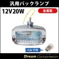 12V 20W 金属製 汎用バックランプ 銀シルバー 国産バルブ付国産品キャリーミニ/軽トラ/旧360CCに!