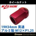 【単品】【ホイールナット】19H34mm貫通【アルミ製】赤M12×P1.25【日産スバルスズキ】