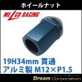 【単品】【ホイールナット】19H34mm貫通【アルミ製】青M12×P1.5【トヨタホンダ三菱ダイハツマツダ】