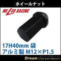 【単品】【ホイールナット】17H40mm袋ナット【アルミ製】黒M12×P1.5【トヨタホンダ三菱ダイハツマツダ】