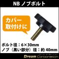 NBノブボルト6×30mmコンバイン/農機具/車のエンジンカバー/ルーフキャリーなどのボルト部に使用 工具不要で脱着が便利