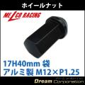【単品】【ホイールナット】17H40mm袋ナット【アルミ製】黒M12×P1.25【日産スバルスズキ】