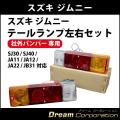 スズキジムニー専用テールランプ左右セット社外仕様 アピオ タニグチ ペニーレイン