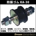 防振ゴムKA-30取付簡単 ポンプ/送風機/エンジン/発電機/電動機/圧縮機/マウントラバーに