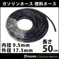 横浜ゴム製ガソリンホース 燃料ホース内径9.5mm×外径17.5mm×50cm耐熱50度/JASO規格M316相当