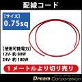 0.75sqW配線コード赤レッド/黒ブラック12V-約80W 24V-約180W1メートルより切り売り