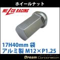 【単品】【ホイールナット】17H40mm袋ナット【アルミ製】銀シルバーM12×P1.25【日産スバルスズキ】