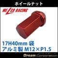 【単品】【ホイールナット】17H40mm袋ナット【アルミ製】赤M12×P1.5【トヨタホンダ三菱ダイハツマツダ】