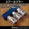 3又分岐カプラーエアー3連カプラーコンプレッサー直結タイプ 取付用ジョイントのネジ山サイズ1/4