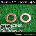 ローバーミニ専用 純正品番AED-172ドレンコックパッキン2枚セットMINI オイル交換銅ワッシャー25×15.5×1.6mm