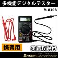 MASTECHマルチデジタルテスターM-830B携帯に便利な小型軽量タイプ デジタルマルチメーター手のひらサイズ!