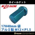 【単品】【ホイールナット】17H40mm袋ナット【アルミ製】青M12×P1.5【トヨタホンダ三菱ダイハツマツダ】