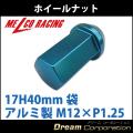 【単品】【ホイールナット】17H40mm袋ナット【アルミ製】青M12×P1.25【日産スバルスズキ】