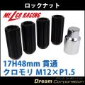【ホイールロックナットセット】17H48mm貫通レーシングナット【クロモリ】黒M12×P1.5【トヨタダイハツ】