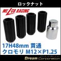 【ホイールロックナットセット】17H48mm貫通レーシングナット【クロモリ】黒M12×P1.25【日産スバルスズキ】