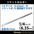 1/4(6.35mm)サイズ用ソケットホルダーソケットピン&レール 全長410mmソケット15個収納可能
