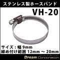 ホースバンドステンレス製VH-20/12mm~20mm各種ホースの締め付け/固定に! 締め付けタイプ