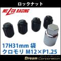 ホイールロックナットセット17H31mm袋ナットクロモリ黒