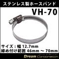 ホースバンドステンレス製VH-70/46mm~70mm各種ホースの締め付け/固定に! 締め付けタイプ