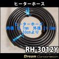 ウォーターヒーターホースRH-3012Yヒーターホース内径12.7mm×外径21mm×50cm国産 耐熱温度120度 横浜ゴム