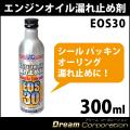 オイル交換EOS30 エンジンオイルシールパッキンオーリング漏れ止め剤 300ml