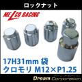 【ホイールロックナットセット】17H31mm袋レーシングナット【クロモリ】メッキM12×P1.25【日産スバルスズキ】