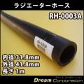 ストレート型ラジエーターホースRH-0003A内径31.8mm×外径41.8mm 製造中止パーツ代用ストレートラジエターホース