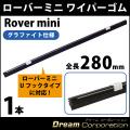 ローバーミニ専用ワイパー替ゴム280mm1本Uフック対応 グラファイト仕様 MINI Roverminiワイパー交換