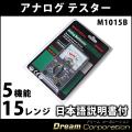MASTECH M1015Bアナログテスター5機能 15レンジエコノミータイプボディサイズ116×65×35mm重量195g