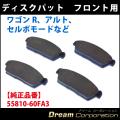 ディスクパットフロント用4枚セットスズキワゴンR/アルト/セルボモード適合 ブレーキパット/ブレーキパッド ディスクパッド