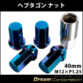 カラーホイールナット ロング 七角形ロックナット M12×P1.25 40mm 青 協永産業 20個セット ヘプタゴン