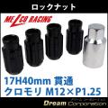 【ローレットホイールロックナットセット】17H40mm貫通【クロモリ】黒M12×P1.25【日産スバルスズキ】
