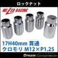 【ローレットホイールロックナットセット】17H40mm貫通【クロモリ】メッキM12×P1.25【日産スバルスズキ】