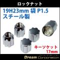 【ホイールロックナットセット】19H23mm袋P1.5キーソケット17mm【スチール製】盗難防止ナット/軽自動車ナット