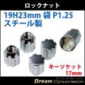 【ホイールロックナットセット】19H23mm袋P1.25キーソケット17mm【スチール製】盗難防止ナット/軽自動車ナット