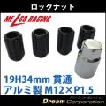 【ホイールロックナットセット】19H34mm貫通【アルミ製】黒M12×P1.5【トヨタホンダ三菱ダイハツマツダ】
