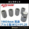 【ホイールロックナットセット】19H34mm貫通【アルミ製】シルバーM12×P1.25【日産スバルスズキ】