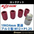 【ホイールロックナットセット】19H34mm貫通【アルミ製】赤M12×P1.25【日産スバルスズキ】