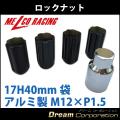 【ホイールロックナットセット】17H40mm袋ナット【アルミ製】黒M12×P1.5【トヨタホンダ三菱ダイハツマツダ】