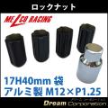 【ホイールロックナットセット】17H40mm袋ナット【アルミ製】黒M12×P1.25【日産スバルスズキ】