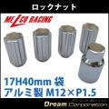 【ホイールロックナットセット】17H40mm袋ナット【アルミ製】シルバーM12×P1.5【トヨタホンダ三菱ダイハツマツダ】