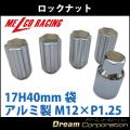 【ホイールロックナットセット】17H40mm袋ナット【アルミ製】シルバーM12×P1.25【日産スバルスズキ】