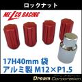 【ホイールロックナットセット】17H40mm袋ナット【アルミ製】赤M12×P1.5【トヨタホンダ三菱ダイハツマツダ】