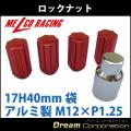 【ホイールロックナットセット】17H40mm袋ナット【アルミ製】赤M12×P1.25【日産スバルスズキ】