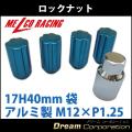 【ホイールロックナットセット】17H40mm袋ナット【アルミ製】青M12×P1.25【日産スバルスズキ】